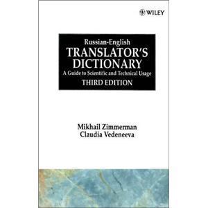 Russian-EnglishTranslatorsDictionary:AGuidetoScientificandTechnicalUsage,3E