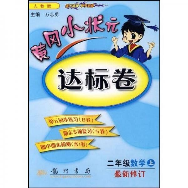黄冈小状元达标卷:2年级数学(上)(人教版)(最新修订)