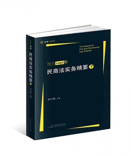 民商法实务精要7