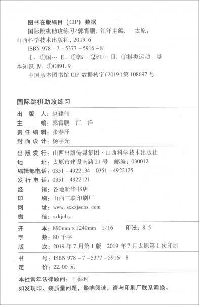 国际跳棋助攻练习(64格基础篇)