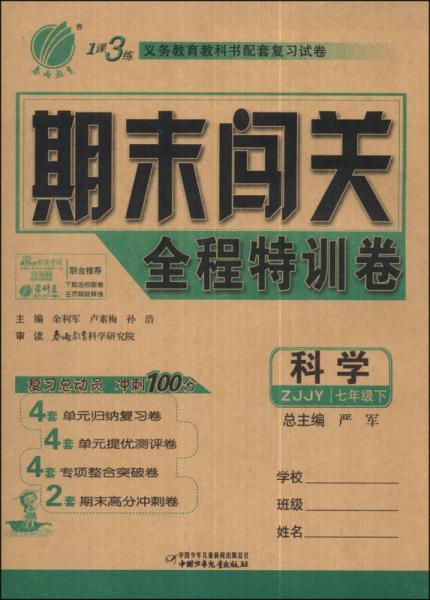 春雨教育·期末闯关全程特训卷:科学(七年级下)(ZJJY)