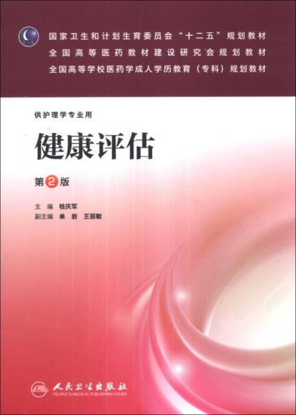 健康评估(第2版)/全国高等学校医药学成人学历教育(专科)规划教材
