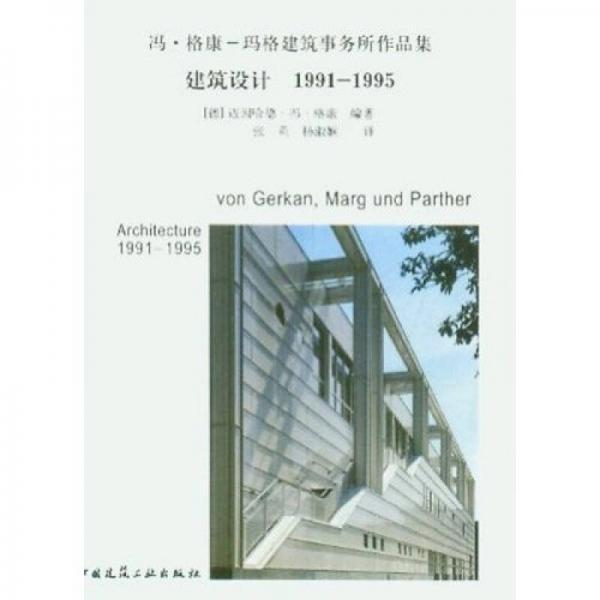 建筑设计(1991-1995)