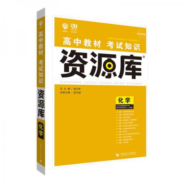 理想树 2018新版 高中教材考试知识资源库 化学 高中全程复习用书