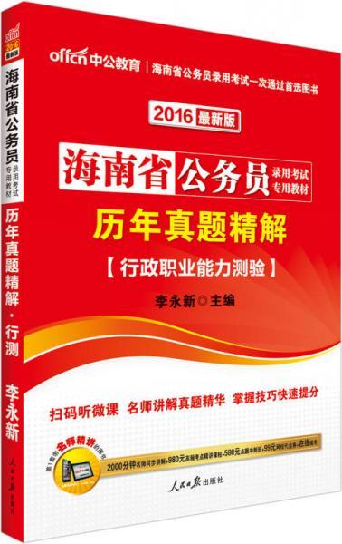 中公2016海南省公务员录用考试专用教材:历年真题精解行政职业能力测验(二维码版)