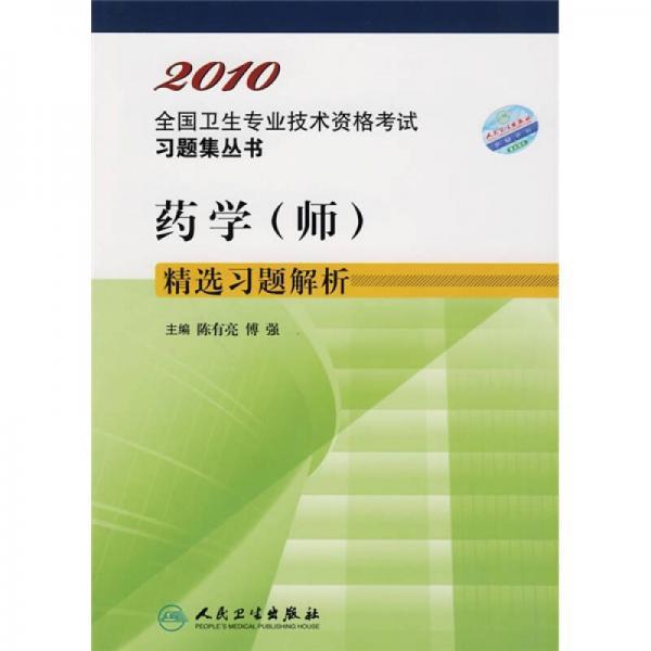 2010全国卫生专业技术资格考试习题集丛书:药学(师)精选习题解析