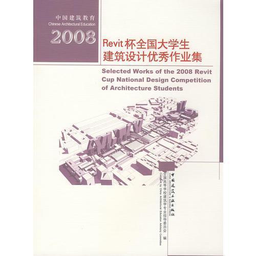 2008Revit杯全国大学生建筑设计优秀作业集