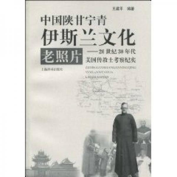 中国陕甘宁青伊斯兰文化老照片