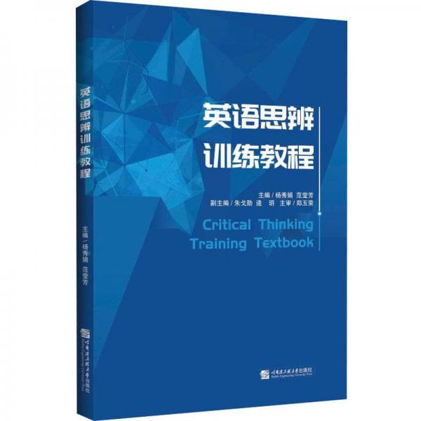 英语思辨训练教程