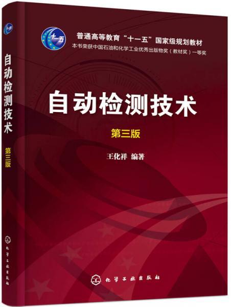 自动检测技术(王化祥 )(第三版)