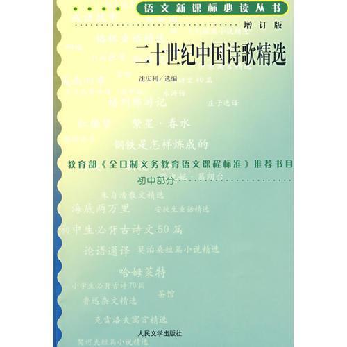 二十世纪中国诗歌精选(增订版)语文新课标必读丛书/初中部分
