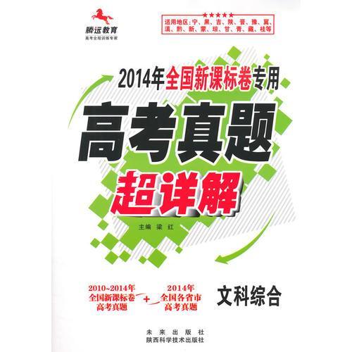 2014新课标高考真题超详解(专)-文综