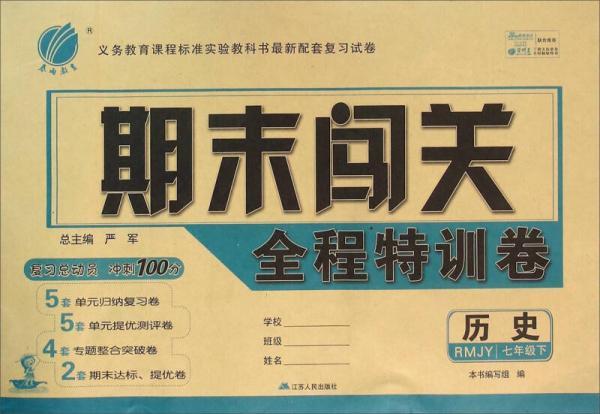 期末闯关全程特训卷:历史(七年级下 RMJY)