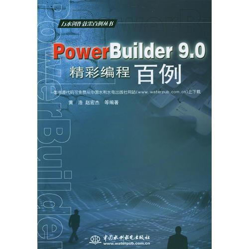 PowerBuilder 9.0精彩编程百例