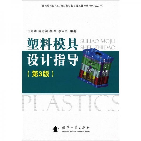 塑料加工机械与模具设计丛书:塑料模具设计指导(第3版)