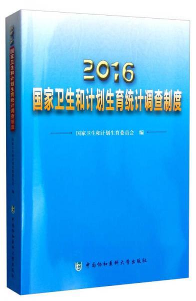2016年国家卫生和计划生育统计调查制度