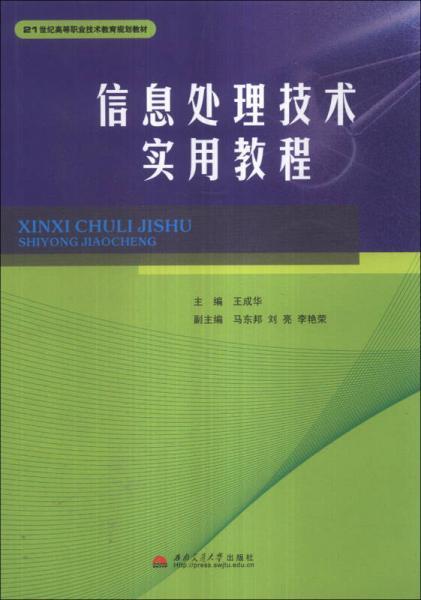 信息处理技术实用教程/21世纪高等职业技术教育规划教材