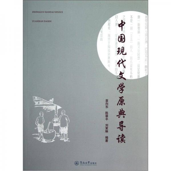 中国现代文学原典导读
