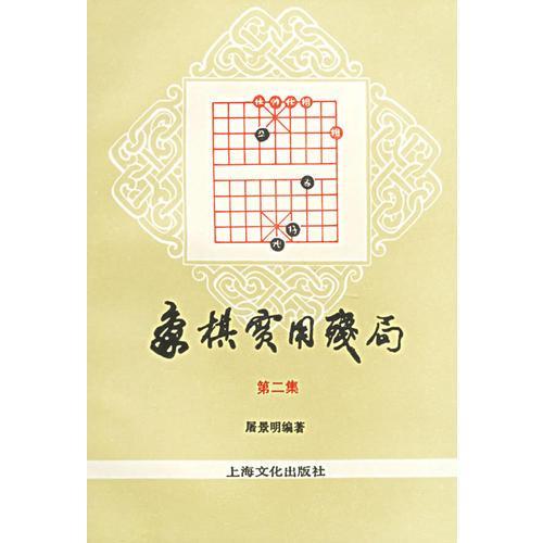 象棋实用残局(第二集)