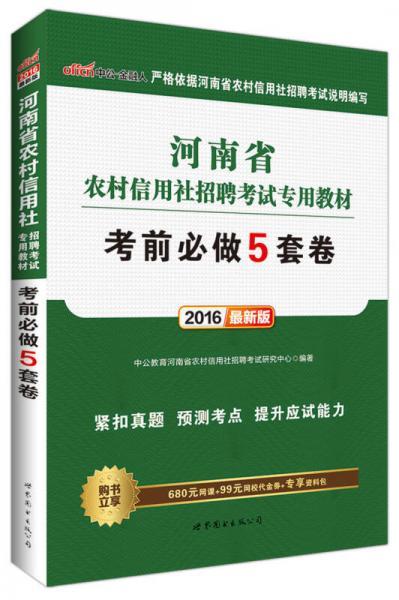 中公版·2016年 河南省农村信用社招聘考试专用教材:考前必做5套卷(最新版)