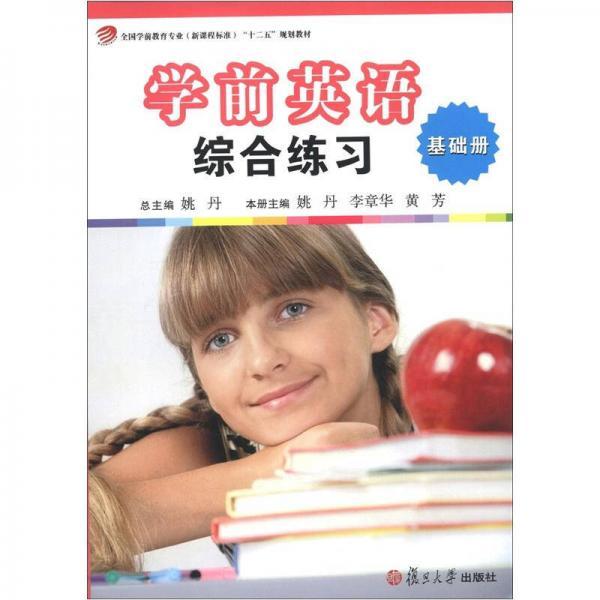 """全国学前教育专业(新课程标准)""""十二五""""规划教材:学前英语综合练习(基础册)"""