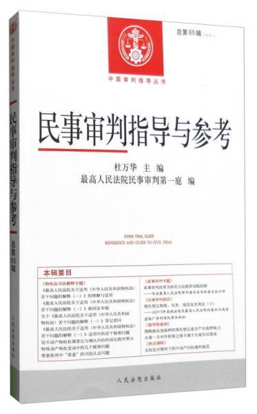 民事审判指导与参考(2016年第1辑 总第65辑)