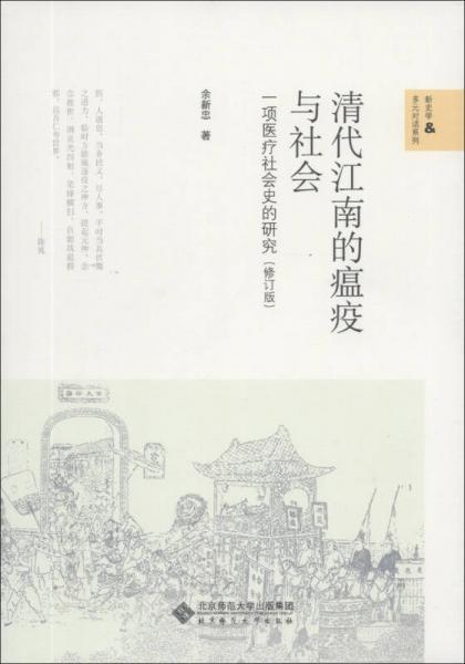 清代江南的瘟疫与社会