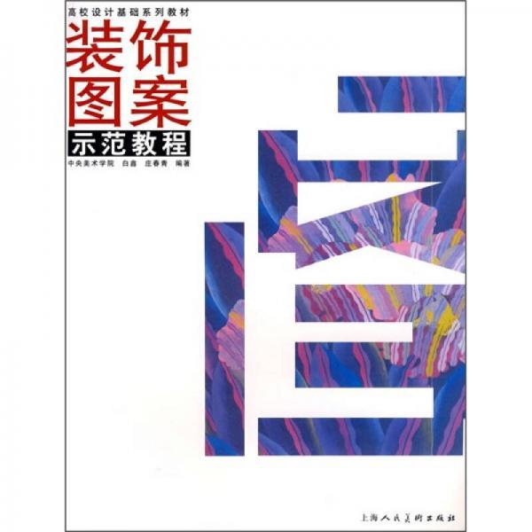 高等设计基础系列教材:装饰图案示范教程