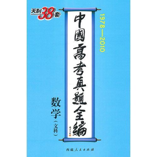 数学(文科)--中国高考真题全编(1978-2010)