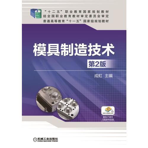 模具制造技术 第2版