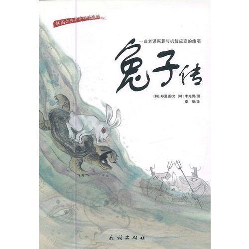 兔子传(汉朝对照)(韩国古典名著)(朝文)