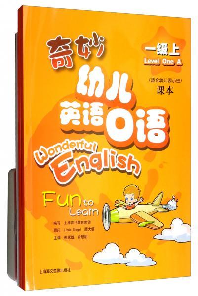 奇妙幼儿英语口语一级(附课本、活动包、卡片、DVD)