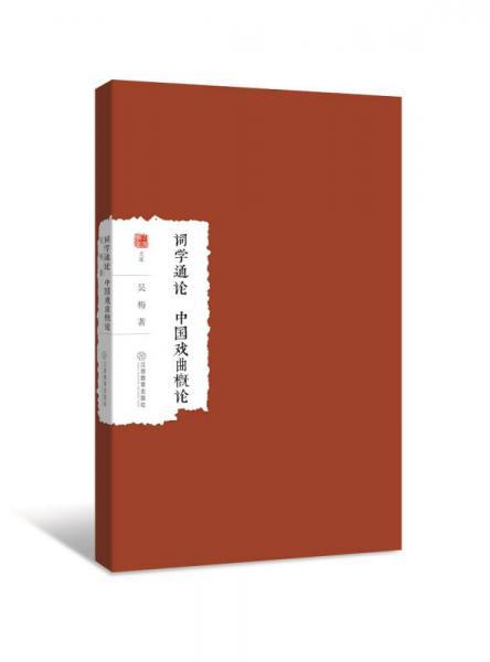 词学通论 中国戏曲概论