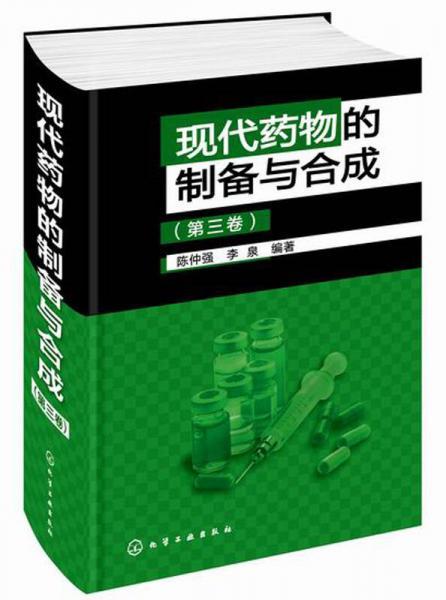 现代药物的制备与合成(第三卷)