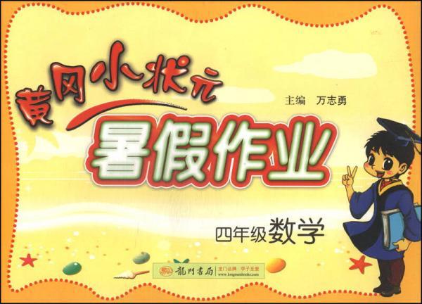 黄冈小状元·暑假作业:四年级数学(2014年秋季使用)