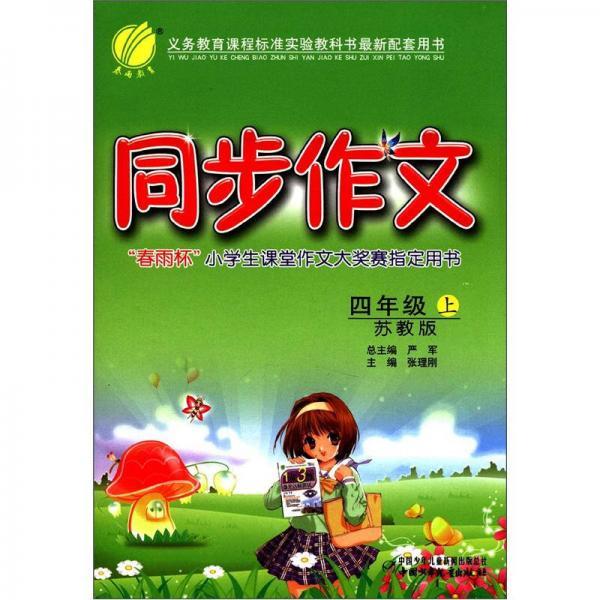 春雨教育:同步作文(4年级)(上)(苏教版)