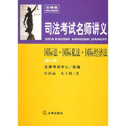 司法考试名师讲义:国际法·国际私法·国际经济法(修订版)