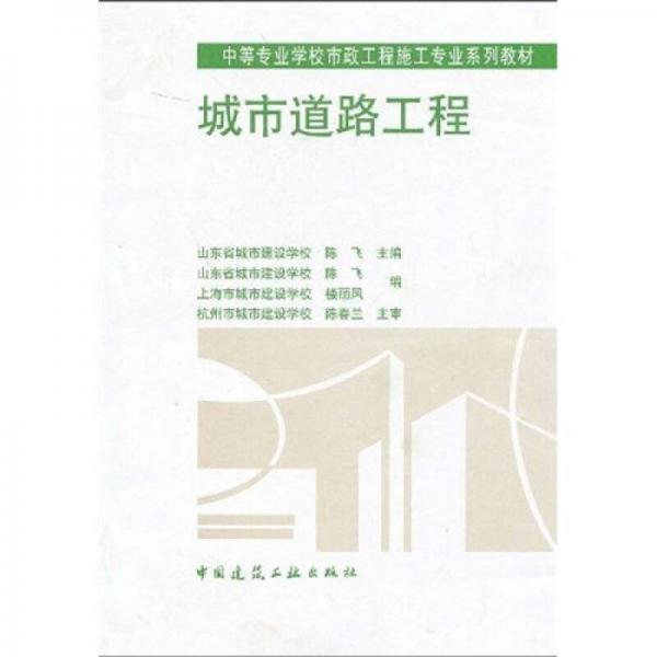 中等专业学校市政工程施工专业系列教材:城市道路工程