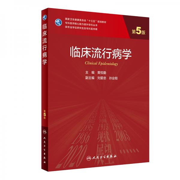 临床流行病学(第5版/研究生)