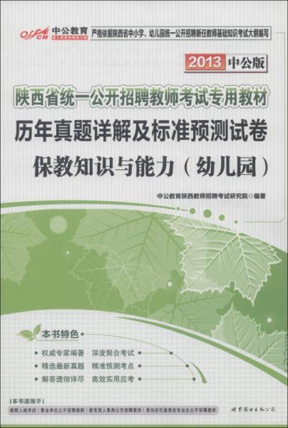 中公教育·历年真题详解及标准预测试卷:保教知识与能力(幼儿园)(2013中公版)