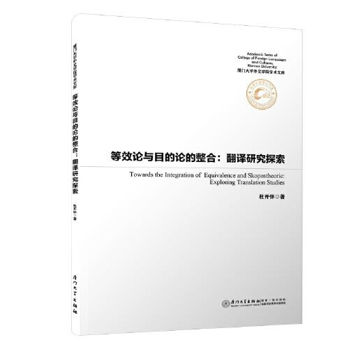 等效与目的的整合:翻译研究新论/厦门大学外文学院学术文库