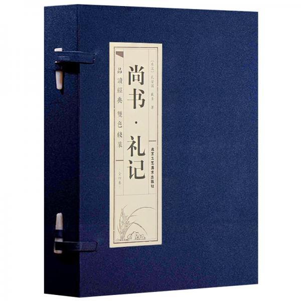尚书·礼记·双色竖版线装(一函四册)文言文原文+注释+白话文解说品读智慧经典