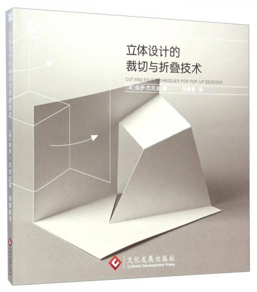立体设计的裁切与折叠技术