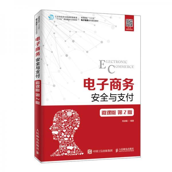 电子商务安全与支付(微课版第2版)