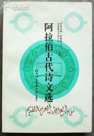 阿拉伯古代诗文选