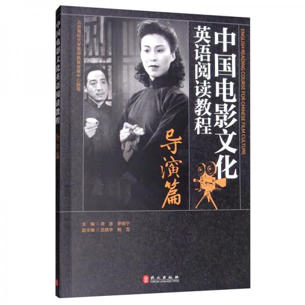 中国电影文化英语阅读教程:导演篇
