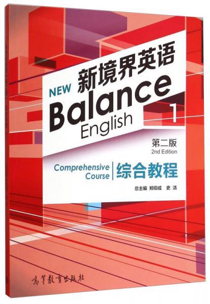新境界英语综合教程(1第2版)