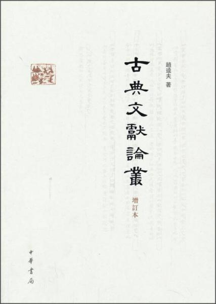 古典文献论丛(增订本)