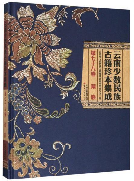 云南少数民族古籍珍本集成(第78卷藏族)