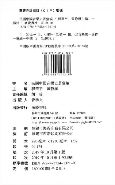 民国中国音乐史著汇编(套装共8册)